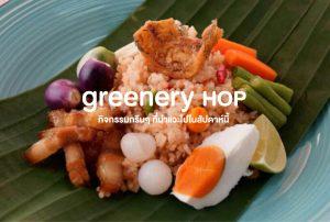 Greenery Hop: กิจกรรมกรีนคลายร้อน ช่วง 3-9 มีนาคมนี้