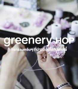 Greenery Hop: ถึงหน้าร้อน ก็ต้องไปทำกิจกรรมน่ารัก พบสารพัดงานกรีนช่วง 5 – 13 เมษายน