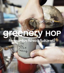 Greenery Hop: ได้เวลากิจกรรมกรีนๆ ช่วง 20 – 26 เมษายนนี้