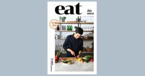ภารกิจ eat กับหมอ: พจนานุกรมของนักกินสายสุขภาพ