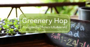 Greenery Hop: สาย Green ต้อง Go กับกิจกรรมดีๆ 11 -17 พฤษภาคม นี้