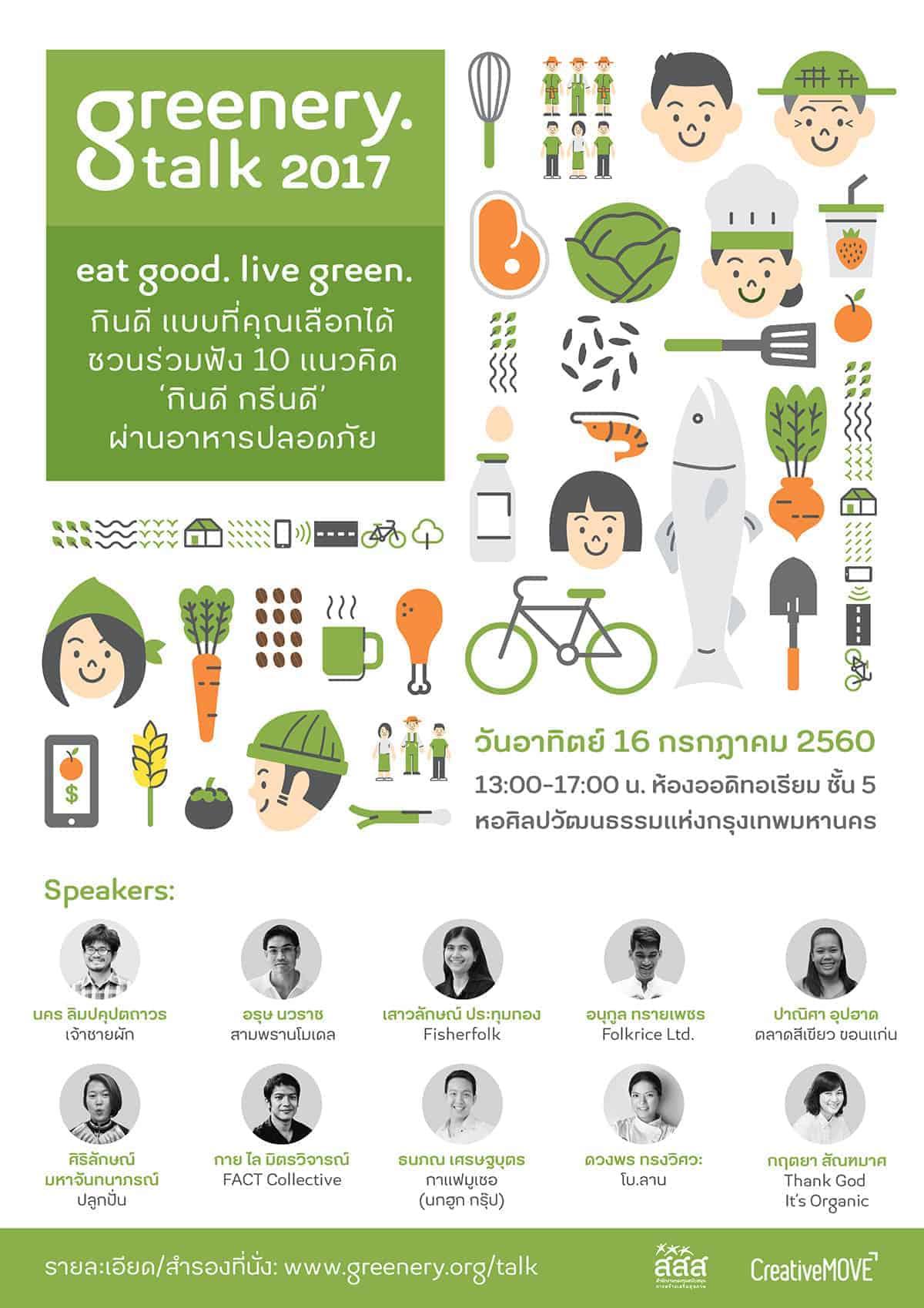 greenery-talk-poster