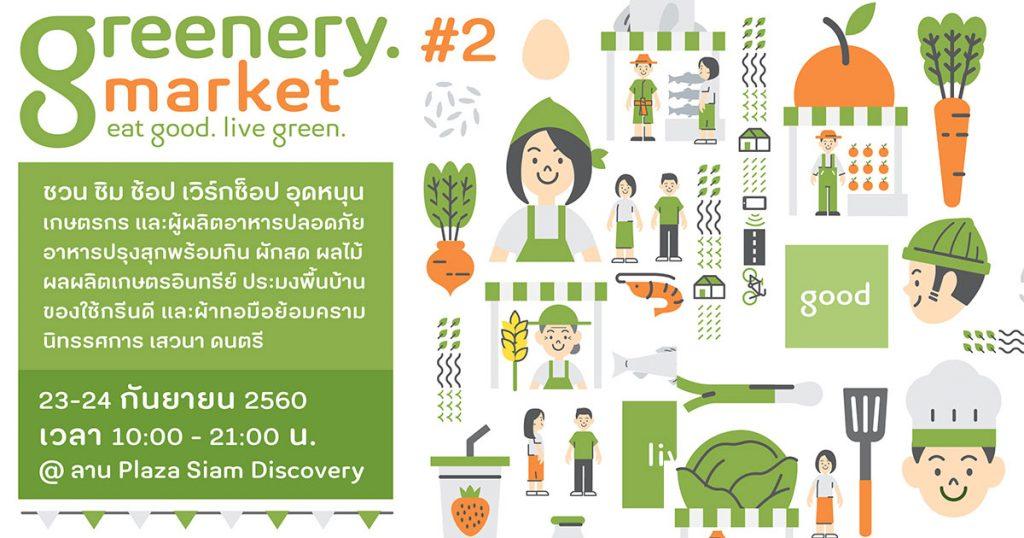 Greenery Market 2