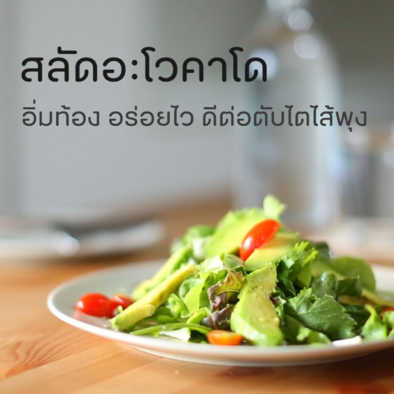 vdo-thum-salad