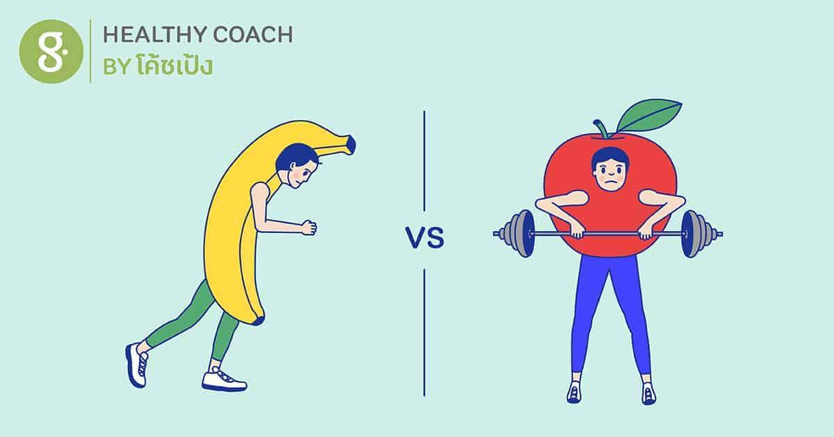 ทำไมเรื่องวิ่ง จึงไม่ใช่เรื่องกล้วยๆ?