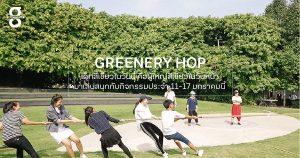 เด็กสีเขียวในวันนี้ คือผู้ใหญ่สีเขียวในวันหน้า มาเล่นสนุกกับกิจกรรมประจำ 11-17 มกราคมนี้