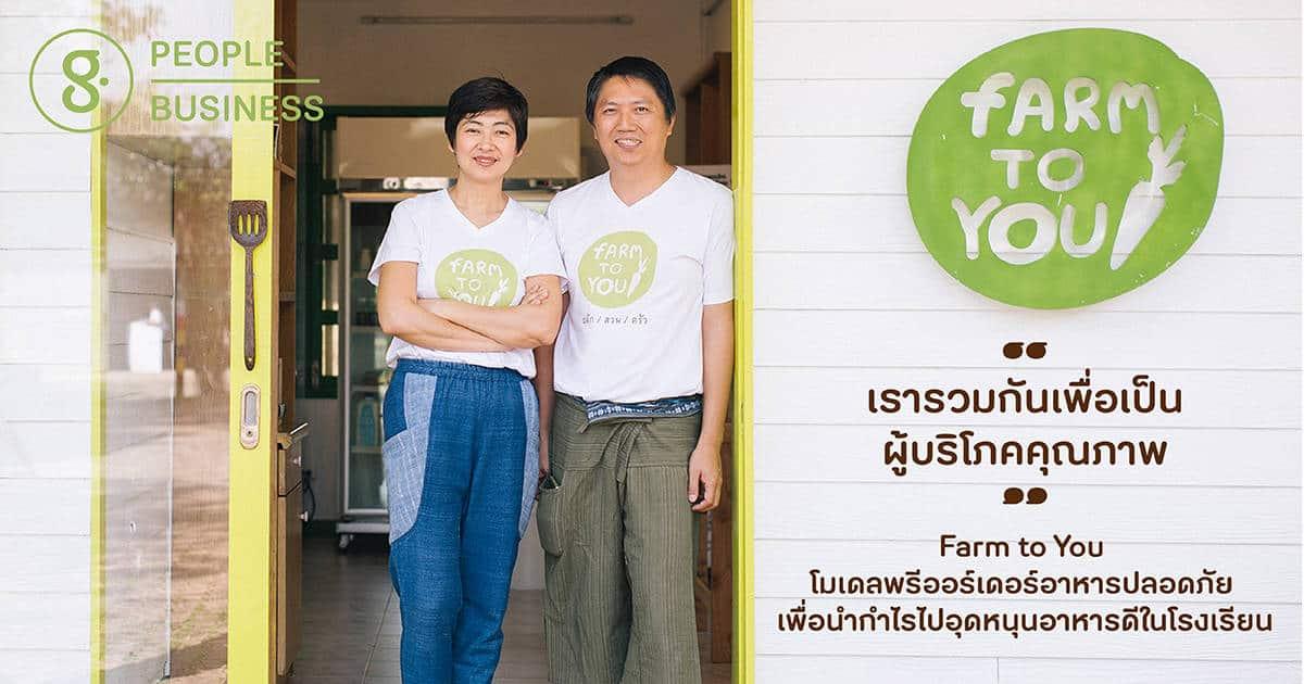 หน้าร้านใหม่ล่าของ Farm To You ธุรกิจเพื่อสังคมที่นำกำไรไปอุดหนุนอาหารดีในโรงเรียน