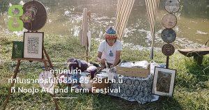 ถามคนทำ: ทำไมเราควรไปใช้ชีวิต 25-28 ม.ค.นี้ ที่ NooJo Art and Farm Festival