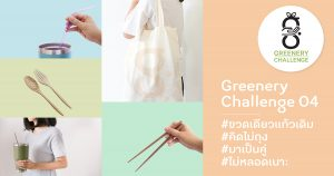 Greenery Challenge: เหตุผล + วิธี บอกเลิกพลาสติกใช้ครั้งเดียวทิ้งอย่างถาวร