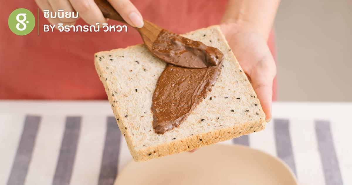 ป้ายไหนดีคะ? รวมกระปุก (สุขภาพดี) ที่ควรเปิดมาป้ายขนมปัง