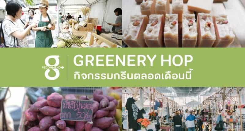 Greenery HOP