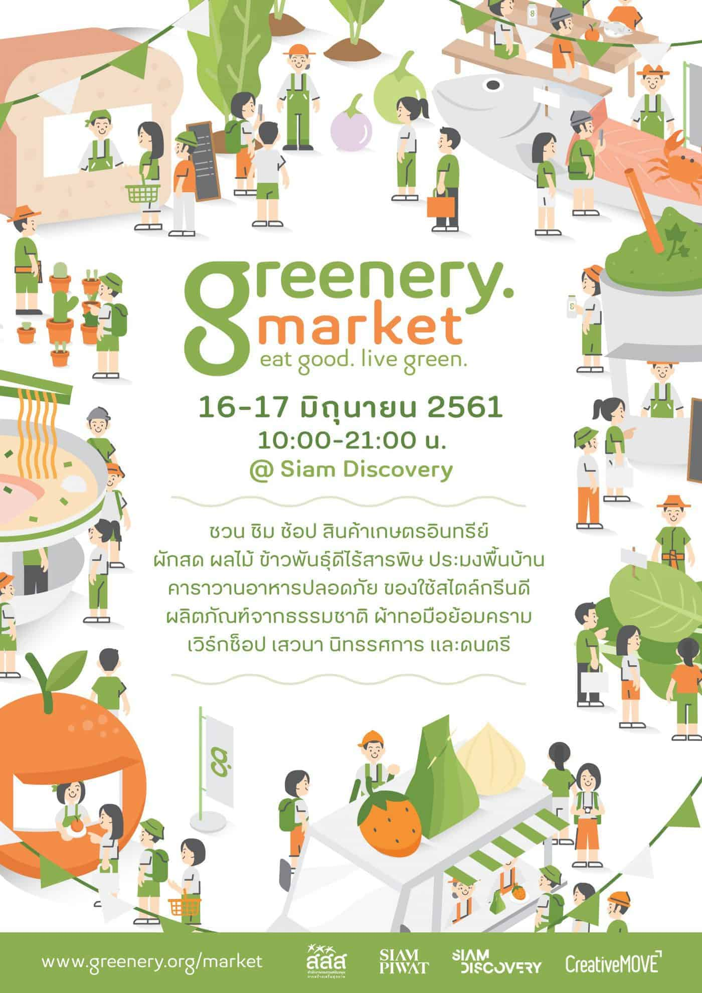 Poster GR Market 8 @ Siam Discovery-01