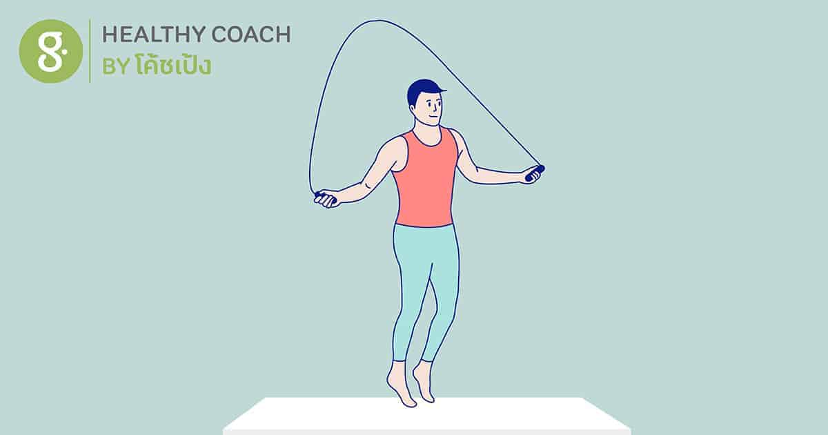 ถึงเวลาที่ต้องใช้กำลัง! ออกกำลังกายด้วยแรงกระแทกสูง