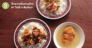 กินย่านเก่า เล่าเรื่องของอร่อยเคล้าสมุนไพรและผลไม้แห่งเมืองจันทบูร
