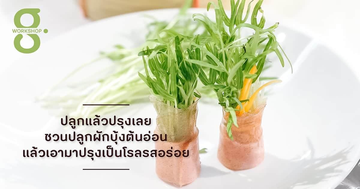 ปลูกแล้วปรุงเลย: ชวนปลูกผักบุ้งต้นอ่อนแล้วเอามาปรุงเป็นโรลรสอร่อย