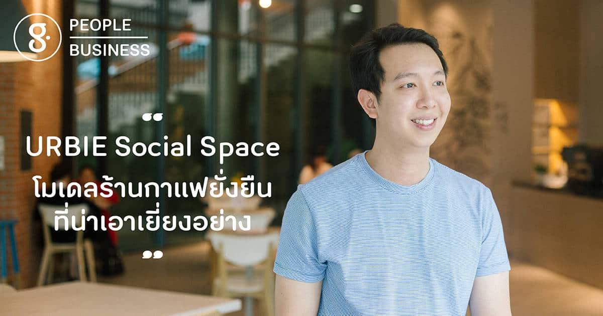URBIE Social Space โมเดลร้านกาแฟยั่งยืนที่น่าเอาเยี่ยงอย่าง