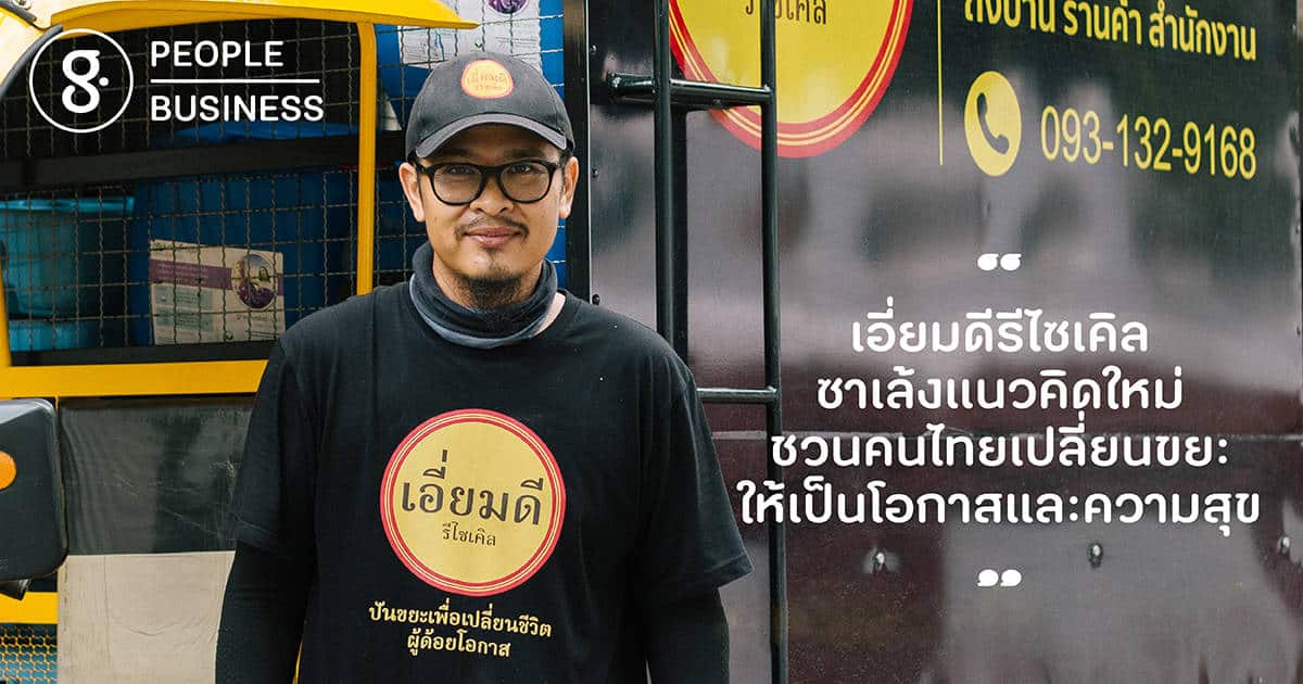 เอี่ยมดีรีไซเคิล ซาเล้งแนวคิดใหม่ ชวนคนไทยเปลี่ยนขยะให้เป็นโอกาสและความสุข