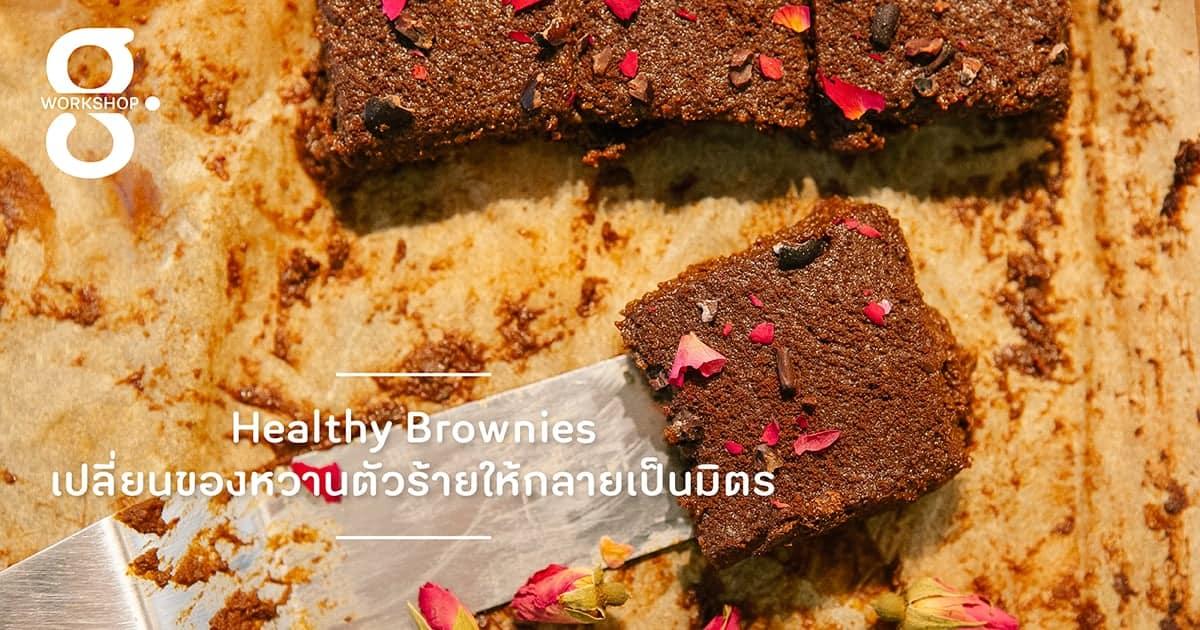 Healthy Brownies: เปลี่ยนของหวานตัวร้ายให้กลายเป็นมิตร