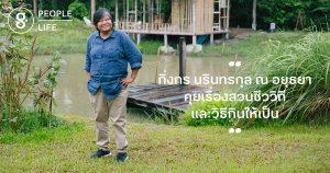 กิ่งกร นรินทรกุล ณ อยุธยา: คุยเรื่องสวนชีววิถี และวิธีกินให้เป็น