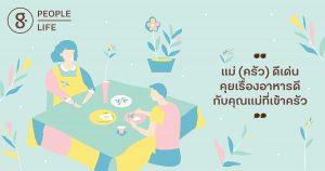 แม่ (ครัว) ดีเด่น: คุยเรื่องอาหารดีกับคุณแม่ที่เข้าครัว