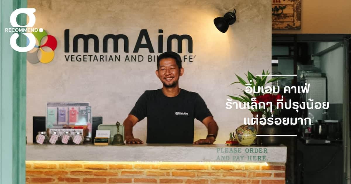อิ่มกาย เอมใจ กับ IMM-AIM Vegetarian and Bike Café ร้านเล็กๆ ที่ปรุงน้อยแต่อร่อยมาก