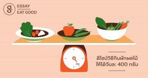 ชั่งเถอะ: ดีไซน์วิธีกินผักผลไม้ให้ได้วันละ 400 กรัม