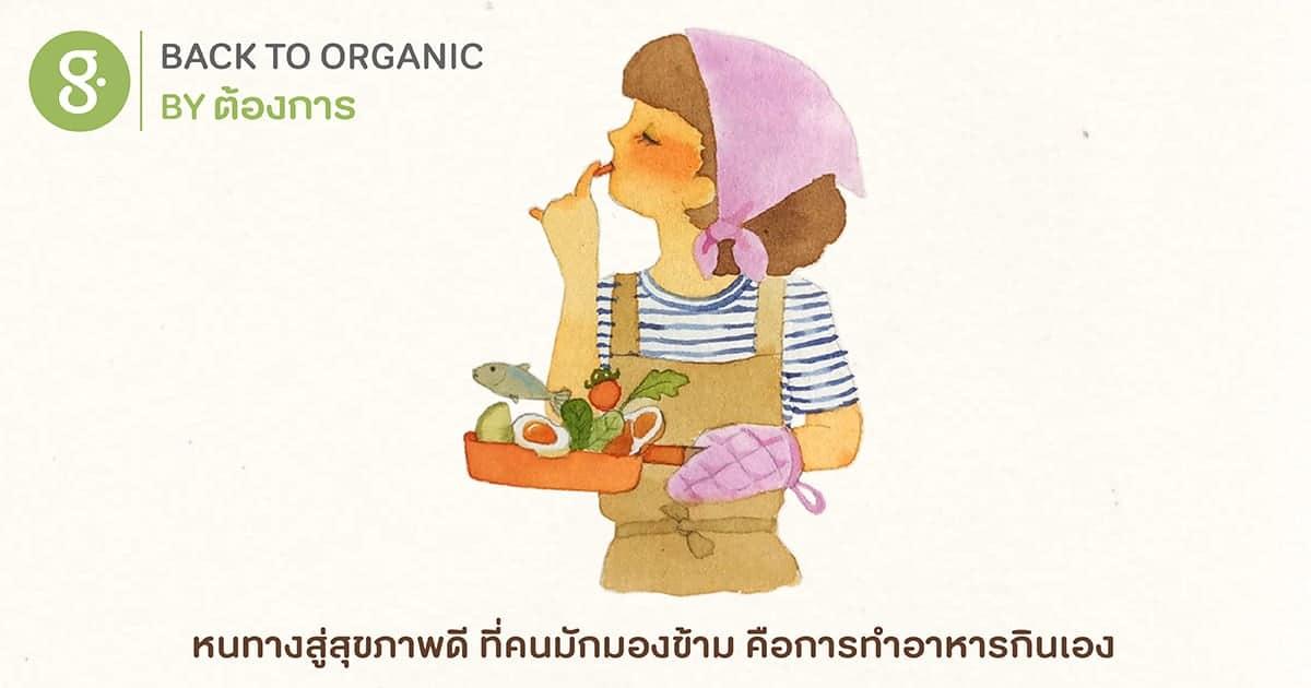 หนทางสุขภาพดีที่คนมักมองข้าม คือการทำอาหารกินเอง