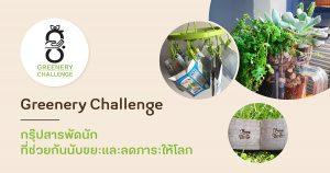 Greenery Challenge: กรุ๊ปสารพัดนัก ที่ช่วยกันนับขยะและลดภาระให้โลก