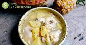 ซุปไก่สับปะรดขิง เมนูอบอุ่นจากสับปะรดพันธุ์พื้นบ้าน