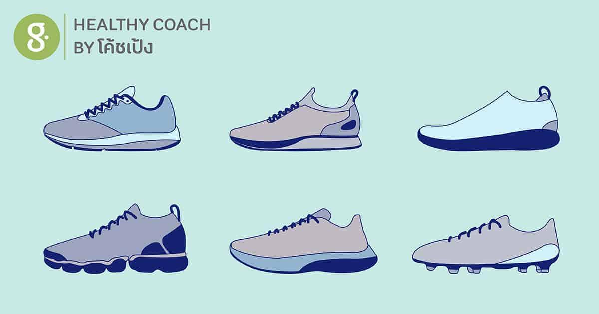 จำเป็นไหม ที่ต้องใส่รองเท้าเฉพาะกีฬา