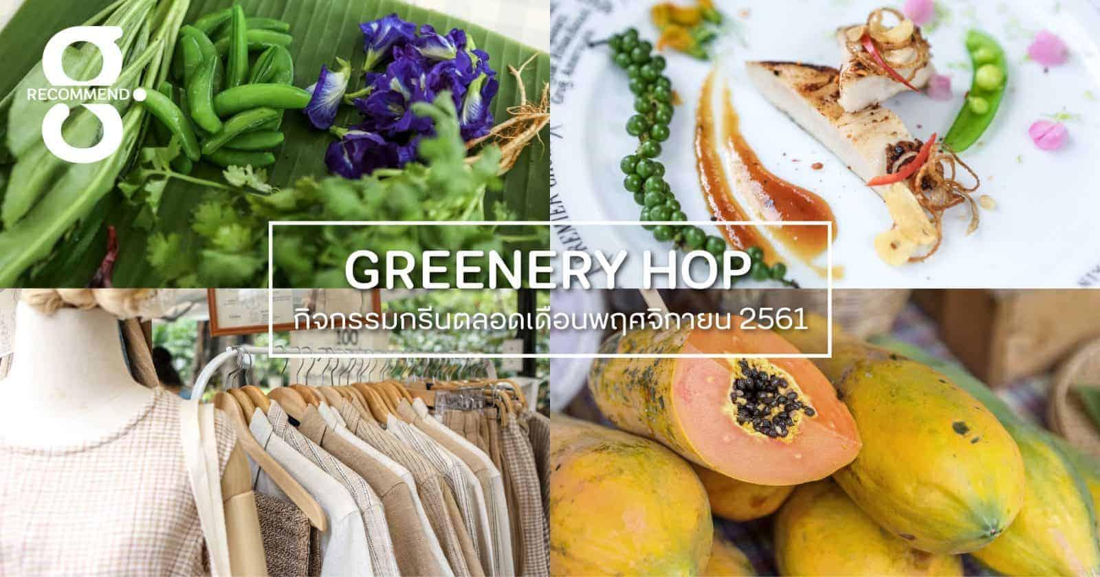 Greenery HOP: ลมหนาวมาเมื่อไหร่ก็ไม่กลัว เพราะเรามีกิจกรรมกรีนๆ ที่จะช่วยปรับอุณหภูมิหัวใจให้อบอุ่น