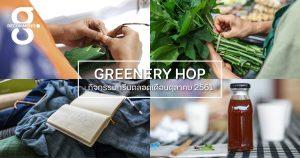 Greenery HOP: ต้อนรับเดือนตุลา ด้วยไลฟ์สไตล์สุดกรีน ทั้งกินและเที่ยวในคราวเดียวกัน
