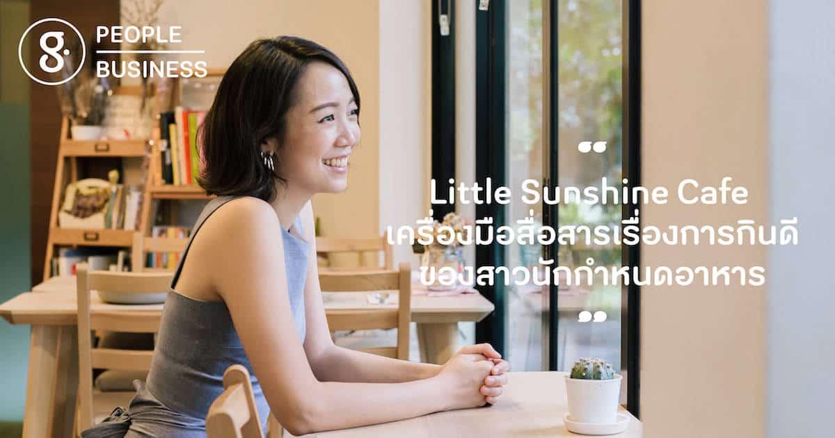 Little Sunshine Cafe เครื่องมือสื่อสารเรื่องการกินดีของสาวนักกำหนดอาหาร