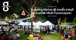 Greenery Market @ สวนผึ้ง ราชบุรี ตลาดกินดี กรีนดี ท่ามกลางขุนเขา
