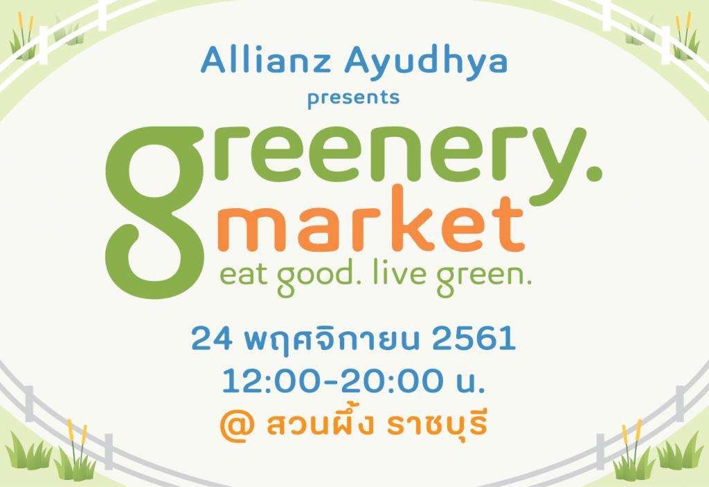 Greenery Market @ สวนผึ้ง ราชบุรี