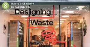 Designing Waste: เส้นทางขยะ ออกแบบได้