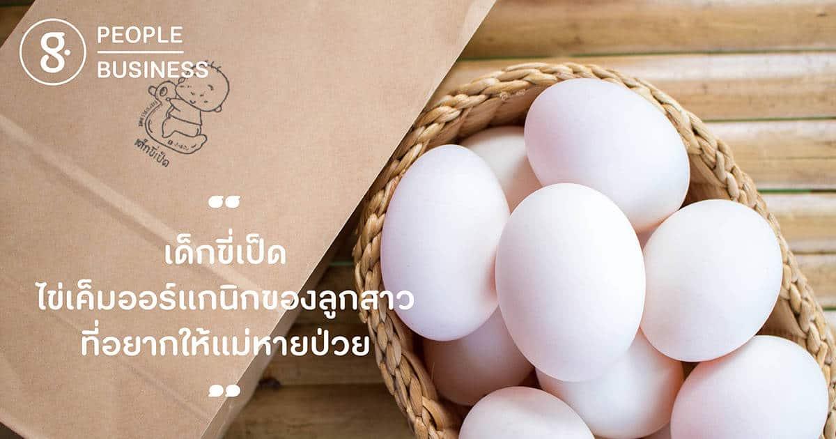เด็กขี่เป็ด: ไข่เค็มออร์แกนิกของลูกสาว ที่อยากให้แม่หายป่วย