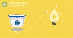 เมื่อของเหลือจากการผลิตโยเกิร์ต กลายเป็นพลังงานไฟฟ้า