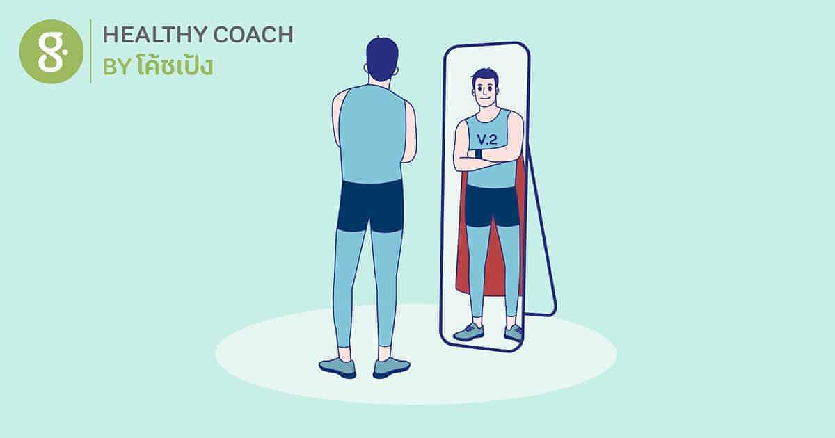 ออกกำลังกายยังไงให้พอดี 'Be the best version of you'