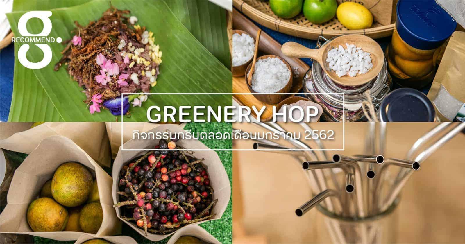 Greenery HOP: ชวนออกไปหาแรงบันดาลใจและรับพลังกรีนๆ ในช่วงเปิดศักราชแรกของปีกัน
