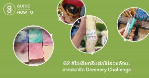 62 #ไอเดียกรีนต่อไม่รอแล้วนะ จากสมาชิก Greenery Challenge