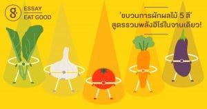 'ขบวนการผักผลไม้ 5 สี' สูตรรวมพลังฮีโร่ในจานเดียว!