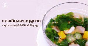 แกงเลียงตามฤดูกาล  เมนูน้ำแกงรสอุ่นที่ทำให้กินผักได้ทุกฤดู
