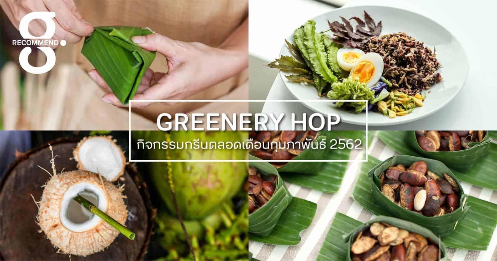 Greenery HOP: พบกับกิจกรรมกรีนดีในเดือนแห่งความรักที่จะช่วยกระชับพื้นที่หัวใจให้คุณและคนพิเศษ
