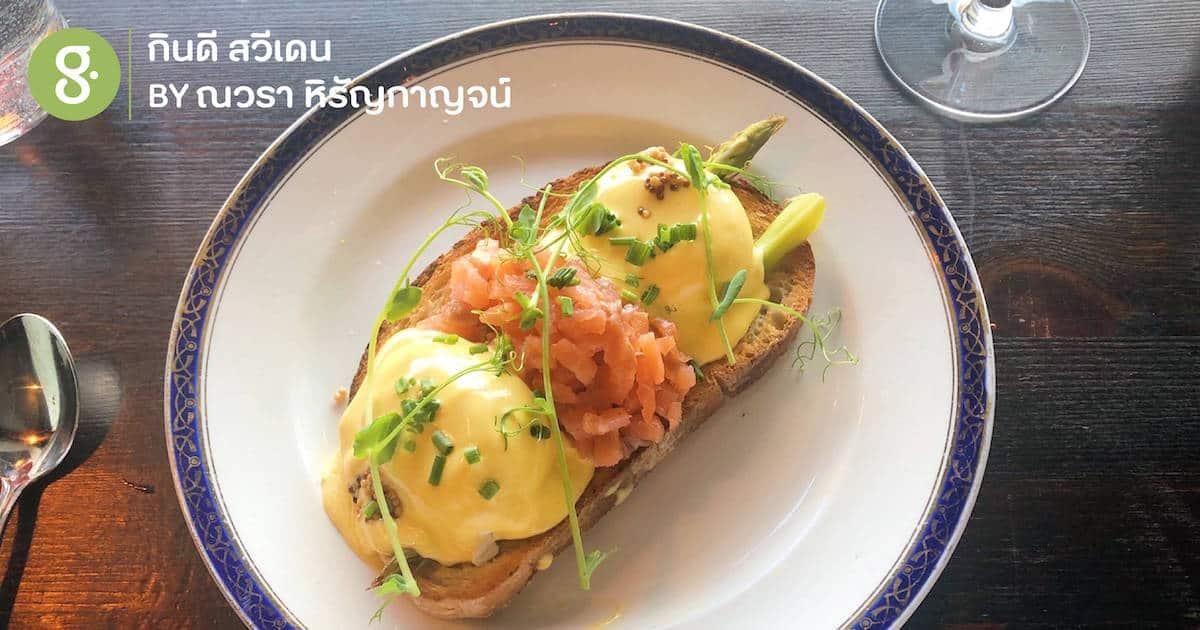 Breakfast Society อาหารเช้าใส่ใจสิ่งแวดล้อมที่เดินทางไกลจากออสเตรเลียถึงสวีเดน