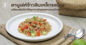 ตาบูเล่ห์ข้าวสินเหล็กรสไทย เปลี่ยนสลัดคีนัวให้ถูกปากด้วยรสลาบแบบบ้านเรา