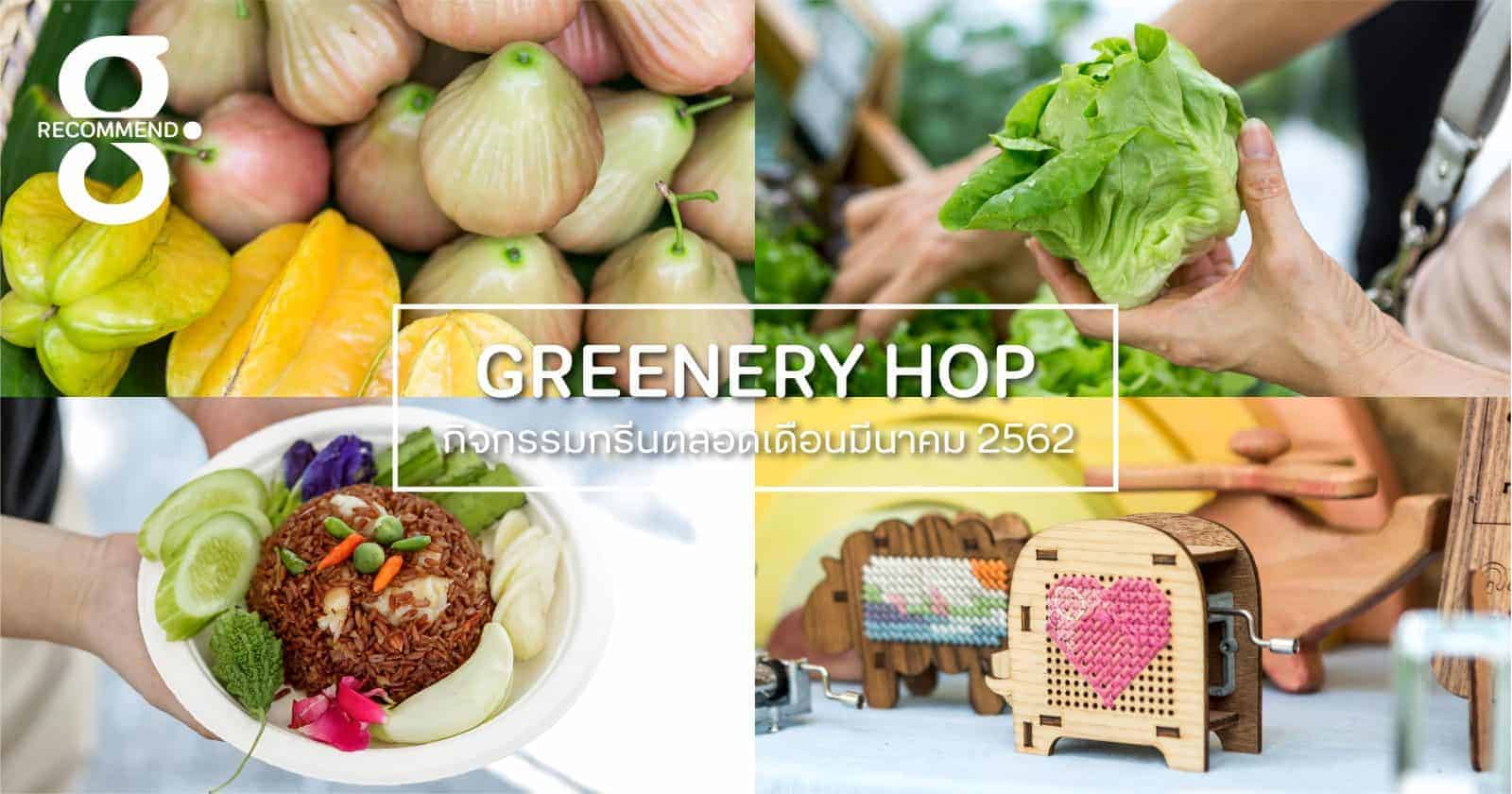 Greenery HOP: มีนาพากรีน เที่ยวชิม แวะช้อปให้สุขภาพดีและรักษ์โลกไปพร้อมๆ กัน