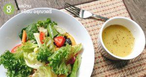 เติมความหอมอร่อยให้มื้อผัก กับ 'น้ำสลัดครีมงาขี้ม้อน'