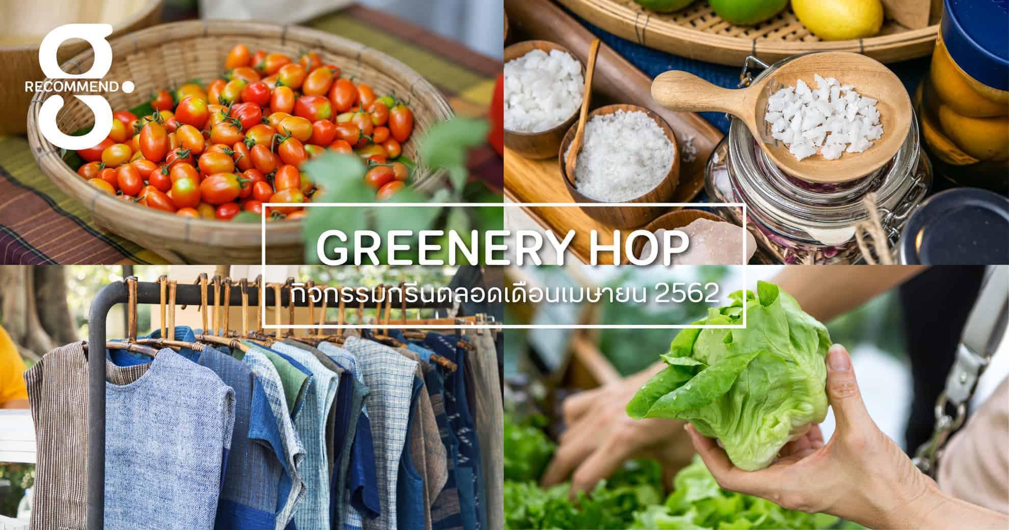 Greenery HOP: ซัมเมอร์นี้ ออกไปเติมความสดชื่นกับพืชผักใหม่ๆ จากสวน นานาผลไม้หน้าร้อน และวัตถุดิบดีๆ ในตลาดอินทรีย์กัน