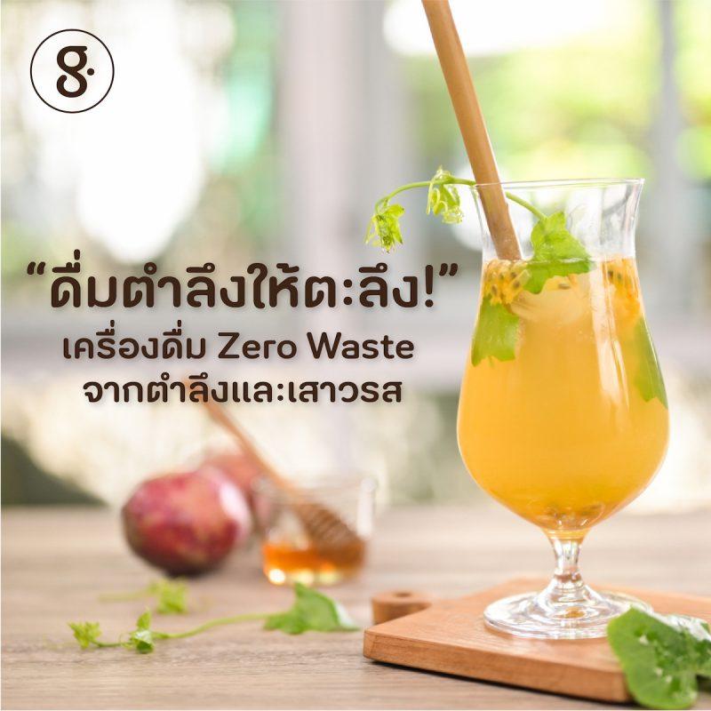 ดื่มตำลึงให้ตะลึง! เครื่องดื่ม zero waste จากตำลึงและเสาวรส